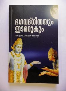 Bhagavadgithayum Idamarukum