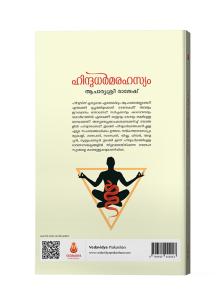 Hindu Dharma Rahasyam