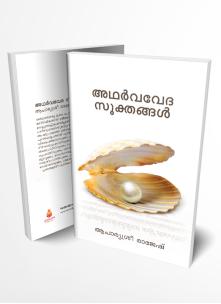 Atharvaveda Sukthangal