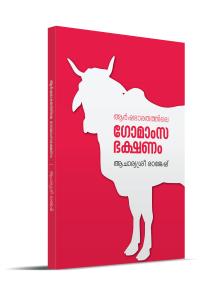 ArshaBharathathile Gomamsa Bhakshanam