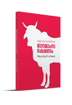 ArshaBharathathile Gomamsahakshanam