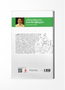 Hindu Dharmapadanam Vedangaliloode