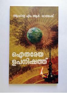 Aithareya Upanishad