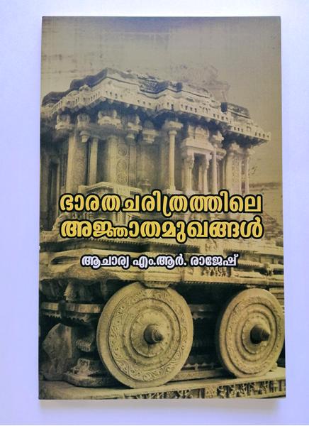 Bharatha charithrathinte ajnatha mukhangal