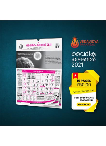 Vedic Calendar 2021