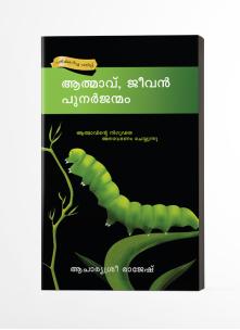 Athmavu, Jeevan, Punarjanmam