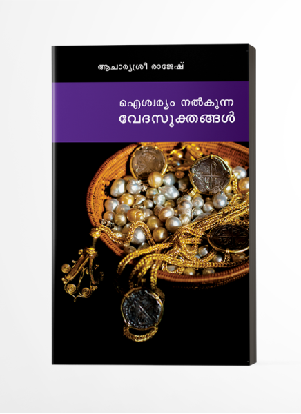 Aiswaryam Nalkunna Veda Sukthangal