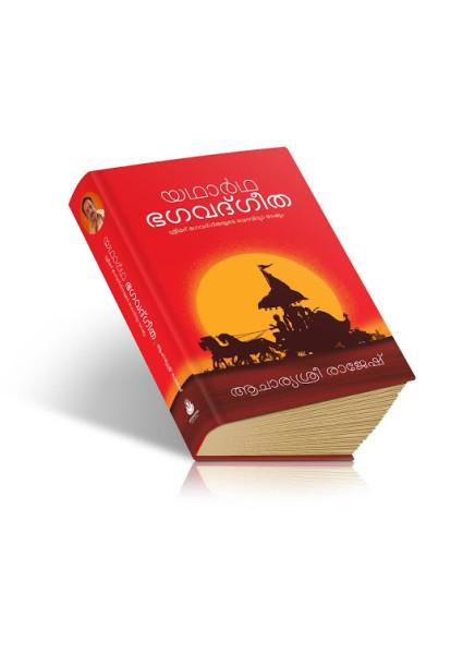 Yada artha Bhagavadgita