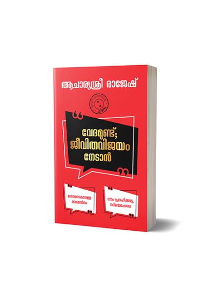 Vedamundu; Jeevitha Vijayam Nedan