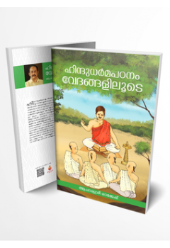 Hindudharma padanam Vedangaliloode