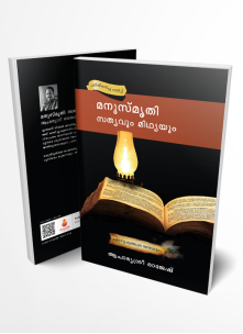 Manusmruthi: Sathyavum Mithyayum