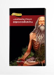 Pathanjali Muniyude Yogadarshanam