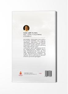Saramapani Samvadam - Arya dravida samghatanathinte nerthelivo!